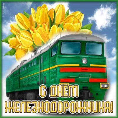 Картинка картинка день железнодорожника в россии