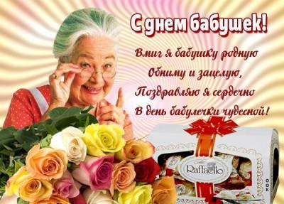 Картинка картинка для самой заботливой бабушки