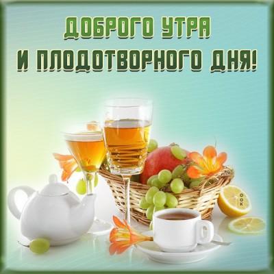 Картинка картинка доброе утро с чаем