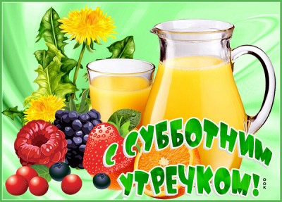 Открытка картинка доброе утро с фруктами