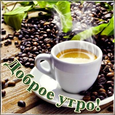 Открытка картинка доброе утро с кофе