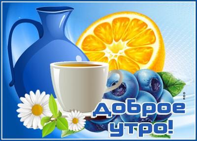 Картинка картинка доброе утро с кофе