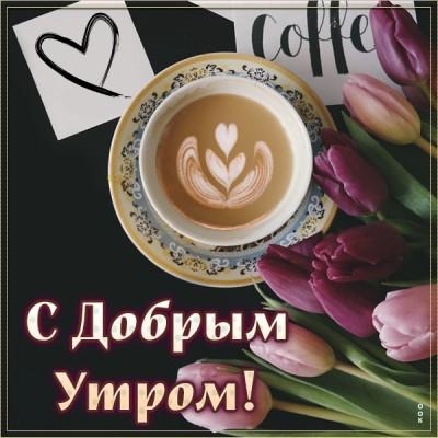 Открытка картинка доброе утро с кофе  и тюльпанами