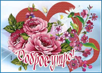 Картинка картинка доброе утро с необычными цветами