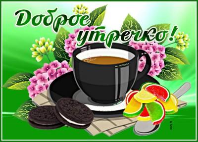 Открытка картинка доброго утра с кофе