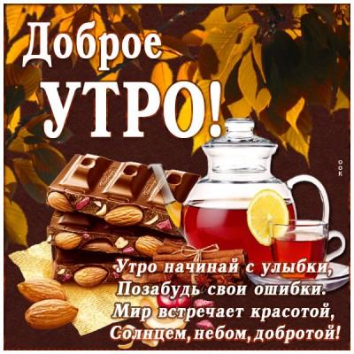Открытка картинка доброго утра с шоколадом