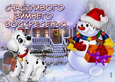 Открытка картинка доброго зимнего воскресенья