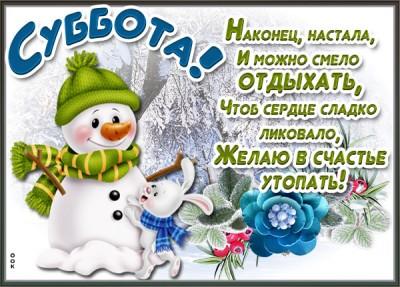 Открытка картинка доброй зимней субботы