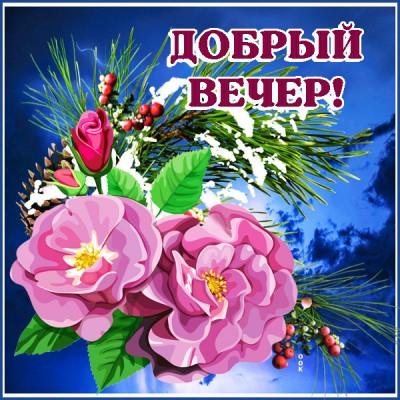Картинка картинка добрый вечер с нежными цветами