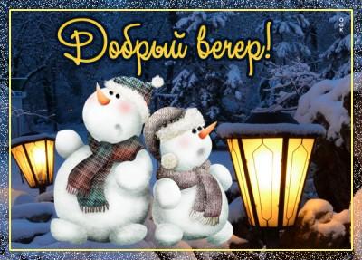 Открытка картинка добрый вечер со снегом