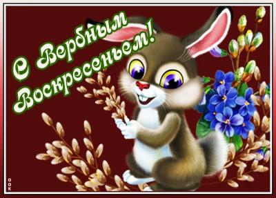 Открытка картинка друзья мои, поздравляю вас с вербным воскресеньем