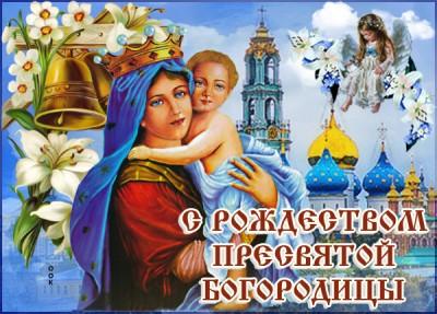 Открытка картинка к празднику рождества пресвятой богородицы