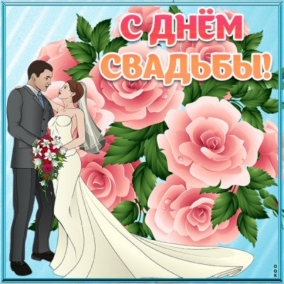 Картинка картинка хочу вас поздравить с днем свадьбы