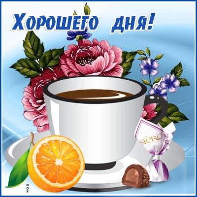 Открытка картинка хорошего дня с кофе