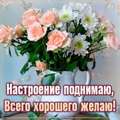Открытка картинка хорошего настроения с цветами