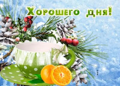 Открытка картинка хорошего зимнего дня