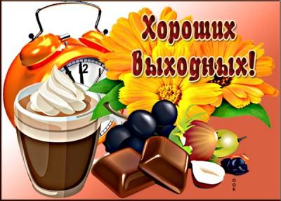 Открытка картинка хороших выходных с чашкой капучино