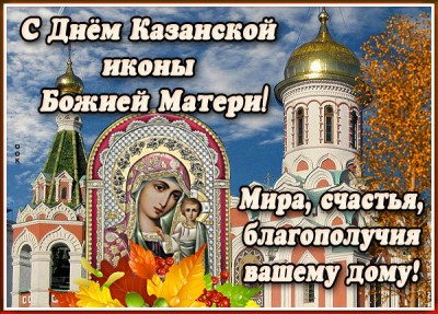 Картинка картинка храм казанской иконы божией матери