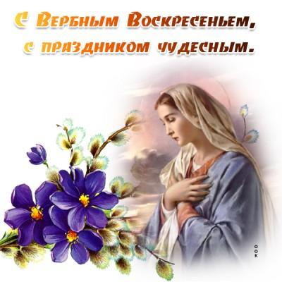 Картинка картинка красивое поздравление для тебя с вербным воскресеньем