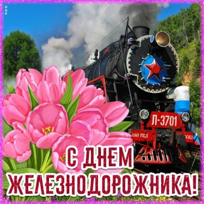Открытка картинка красивое поздравление с днем железнодорожника
