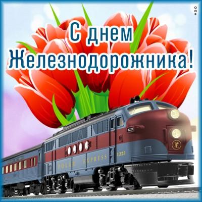 Картинка картинка красивое поздравление железнодорожнику