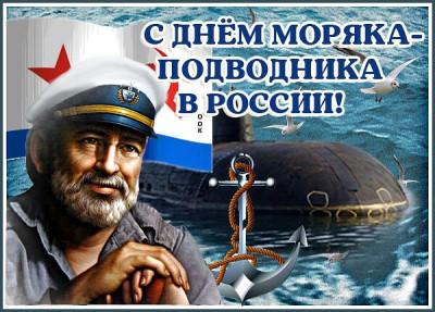 Открытка картинка лучшее поздравление с днем моряка подводника
