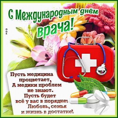 Картинка картинка международный день врача со стихами