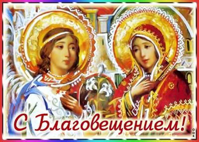 Открытка картинка молюсь за тебя, с праздником благовещения