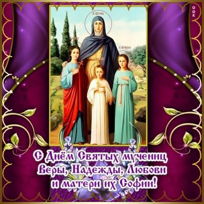 Открытка картинка мученицы вера надежда любовь и матерь их софия