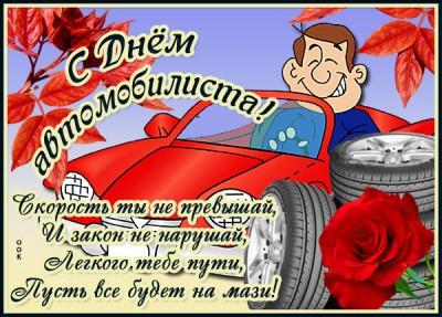 Картинка картинка на день автомобилиста мужчине