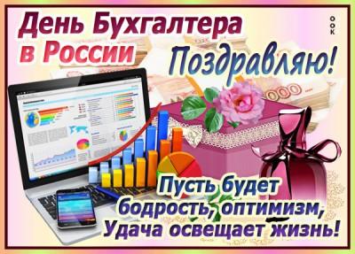 Картинка картинка на день бухгалтера в россии с пожеланием