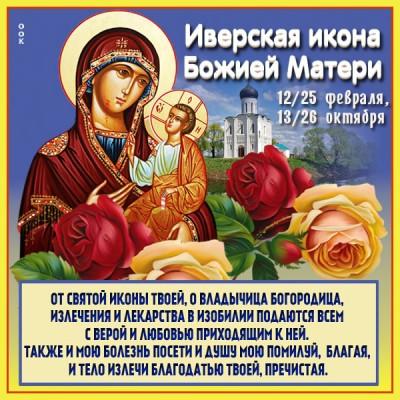 Картинка картинка на день иверской иконы божией матери с цветами