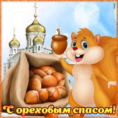Картинка картинка ореховый спас - дарю вам вкусные орехи