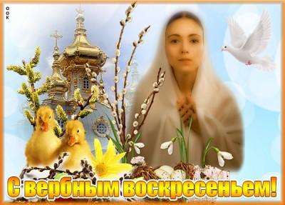 Картинка картинка отличное поздравление с вербным воскресеньем