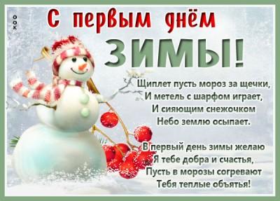 Открытка картинка первый день зимы со стихами