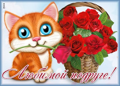 Картинка картинка подруге с розами