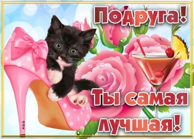 Картинка картинка подруге с цветами
