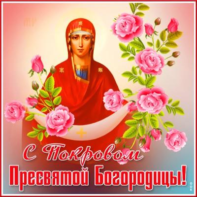 Картинка картинка покров пресвятой богородицы с цветами