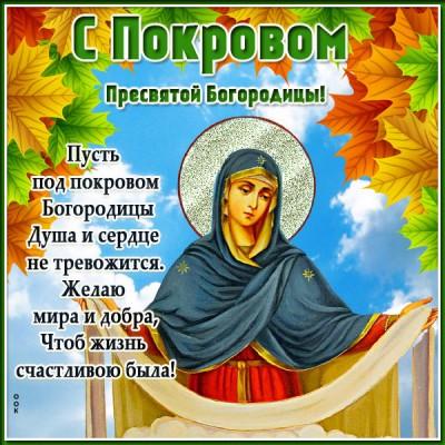 Открытка картинка покров пресвятой богородицы со стихами