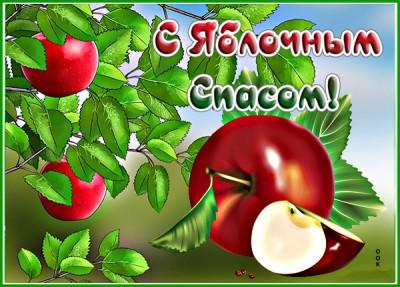 Картинка картинка поздравительная картинка яблочный спас