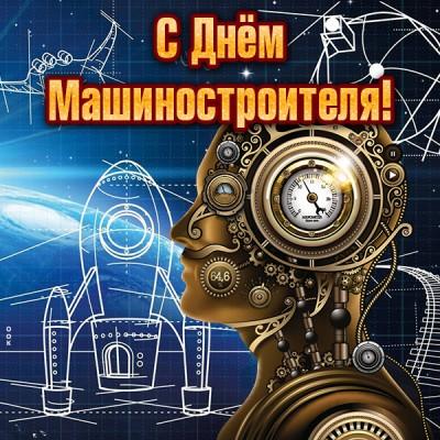Картинка картинка поздравление с днем машиностроителя