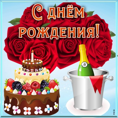 Картинка картинка поздравление с днём рождения красотка