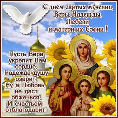 Открытка картинка поздравление с днем святых мучениц