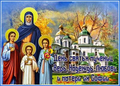 Картинка картинка поздравление с днем святых мучениц