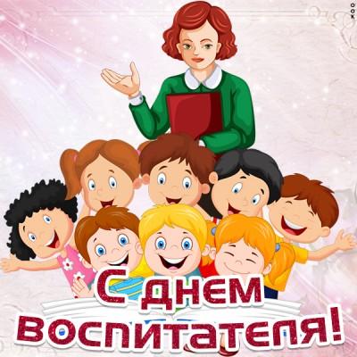 Картинка картинка поздравление с днем воспитателя