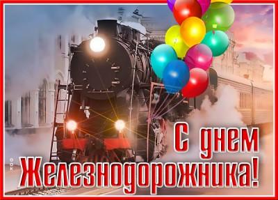 Открытка картинка поздравление с днём железнодорожника