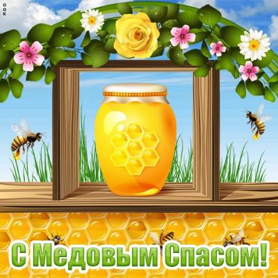 Открытка картинка поздравление с медовым спасом