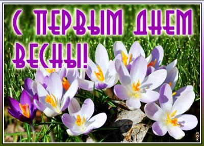 Открытка картинка поздравление с первым днём весны