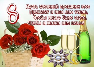 Открытка картинка поздравление с праздником 8 марта