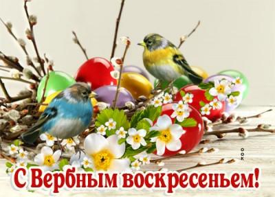 Картинка картинка поздравление с праздником вербное воскресенье